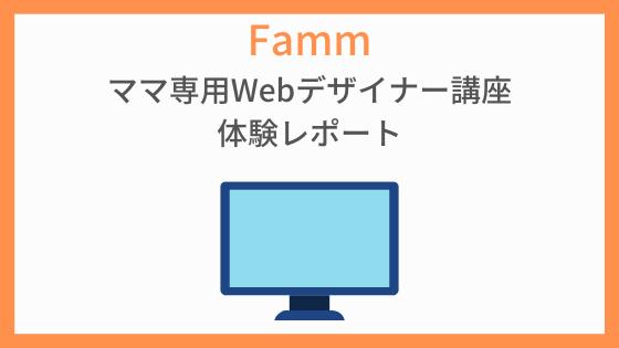 Fammママ専用Webデザイナー講座体験レポート