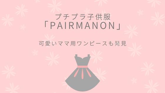 プチプラ子供服「pairmanon」