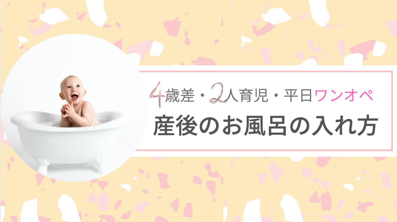 歳差2人目育児平日ワンオペママのお風呂の入れ方