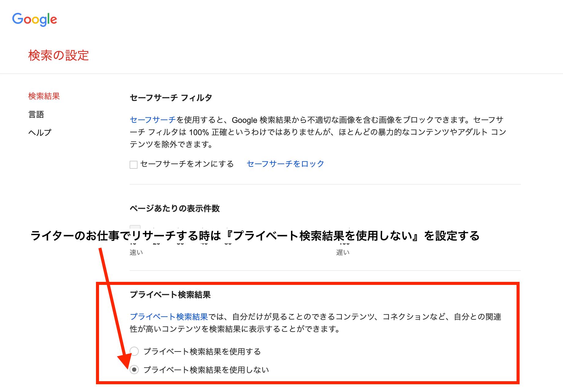 プライベート検索設定方法2