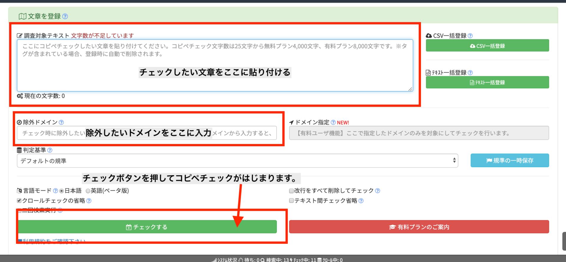 CopyContentDetector使い方