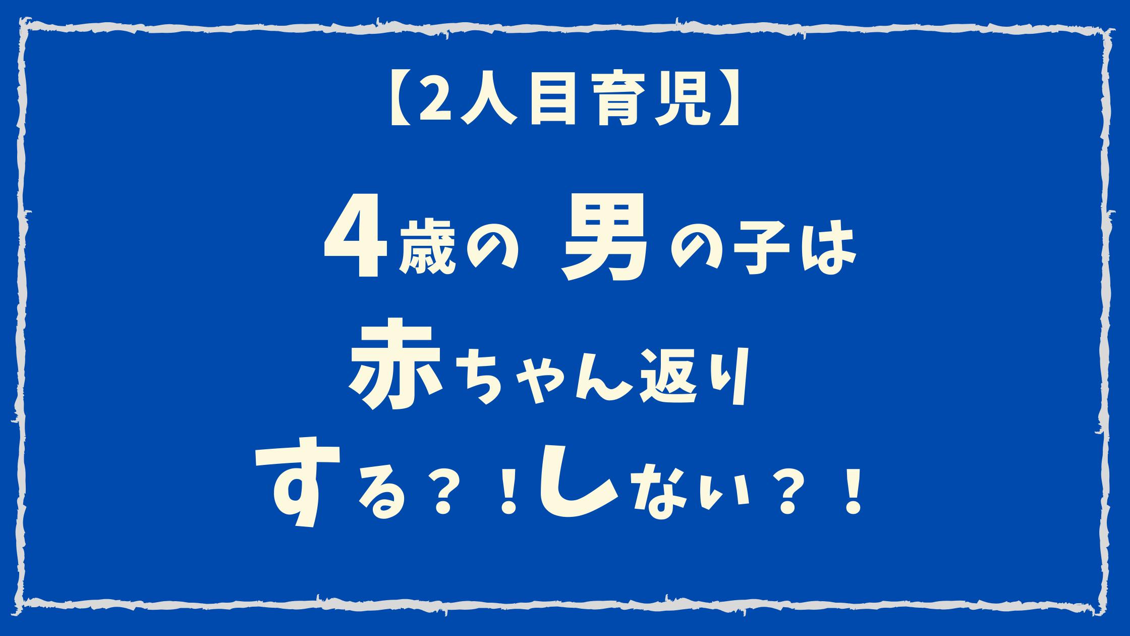 【2人目育児】 4歳差男の子は 赤ちゃん返り する?!しない?!
