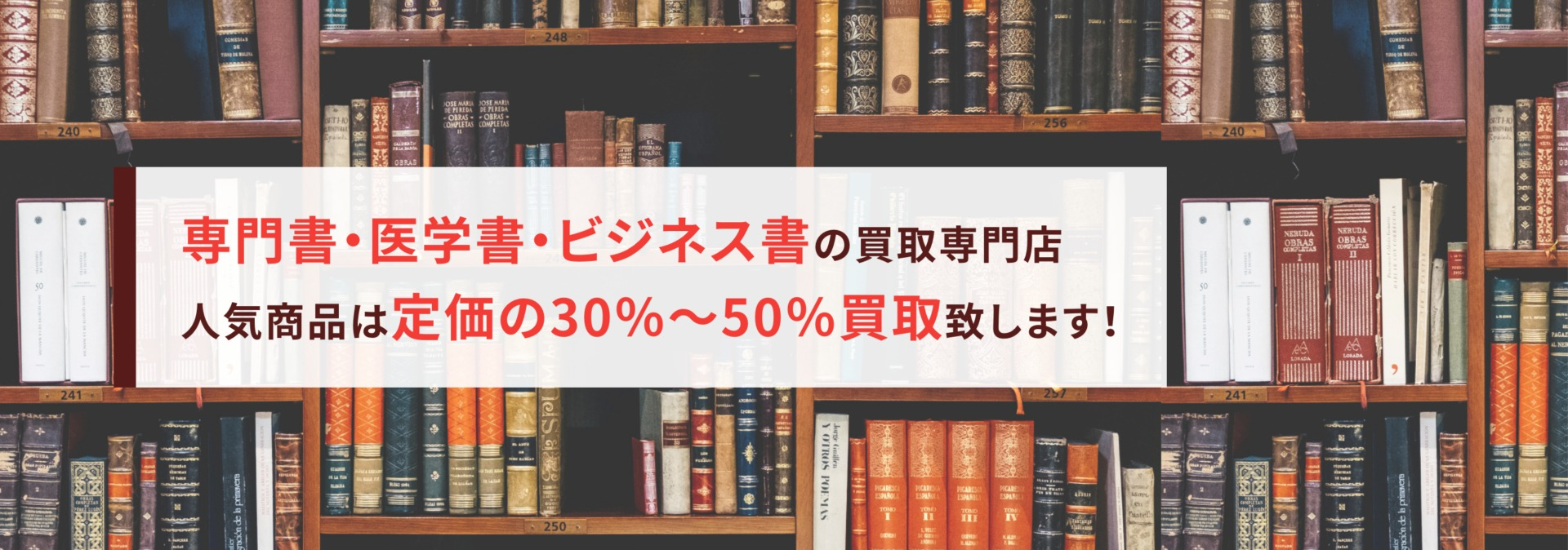 本の買取ブックリバー