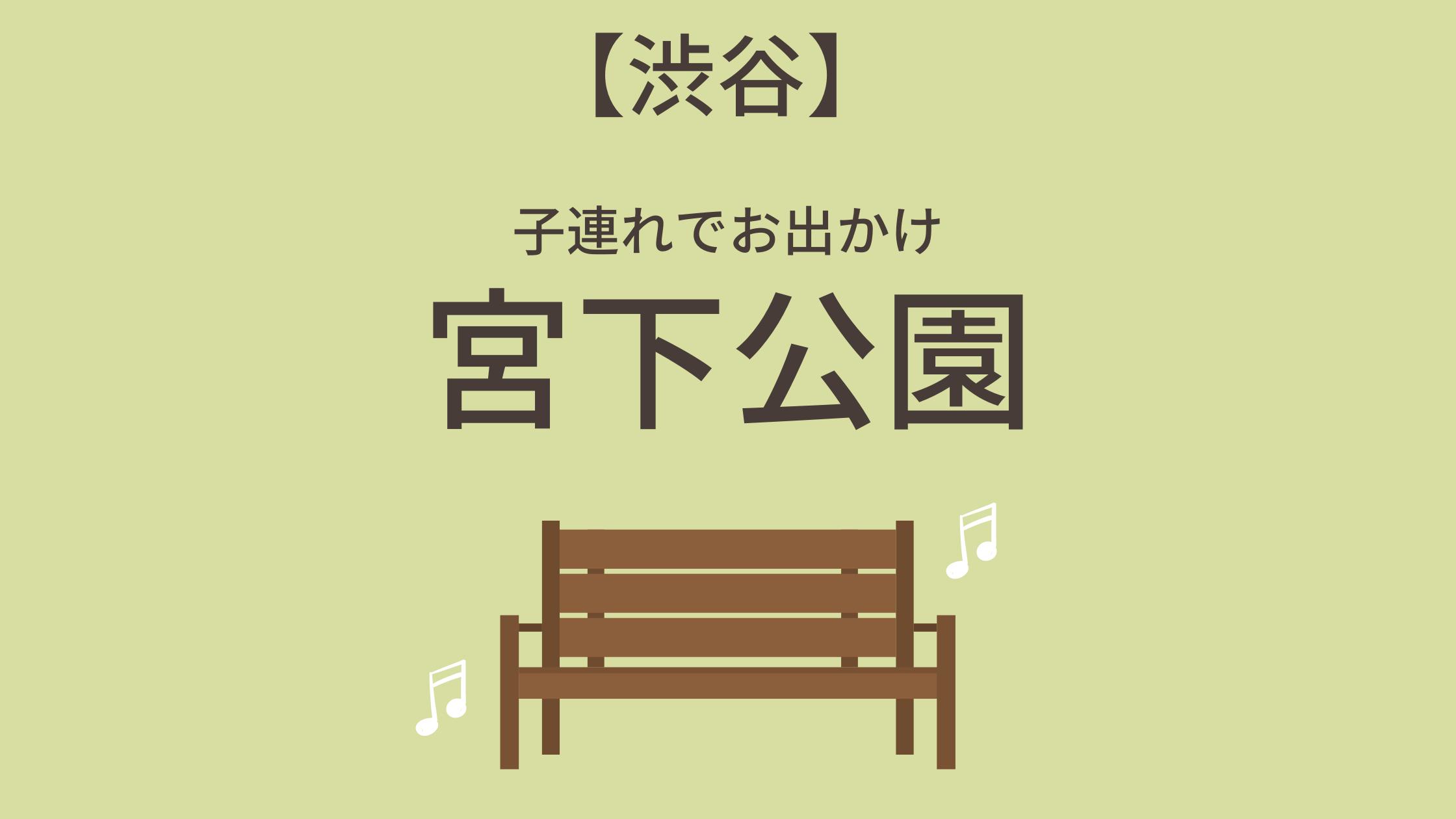 【渋谷】子連れでお出かけ宮下公園
