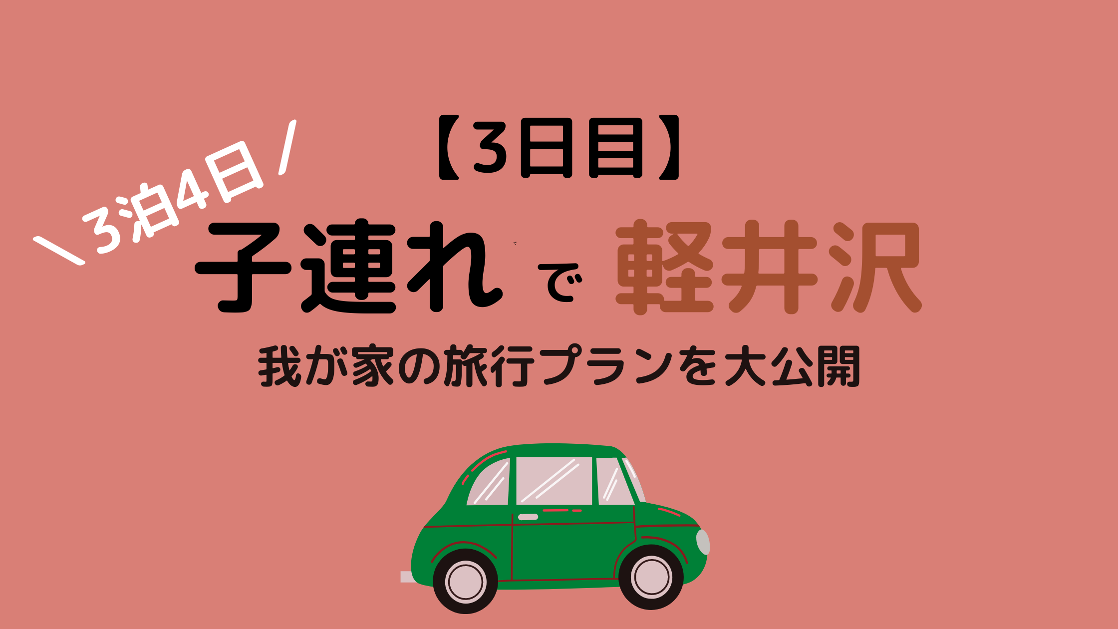 子連れで軽井沢