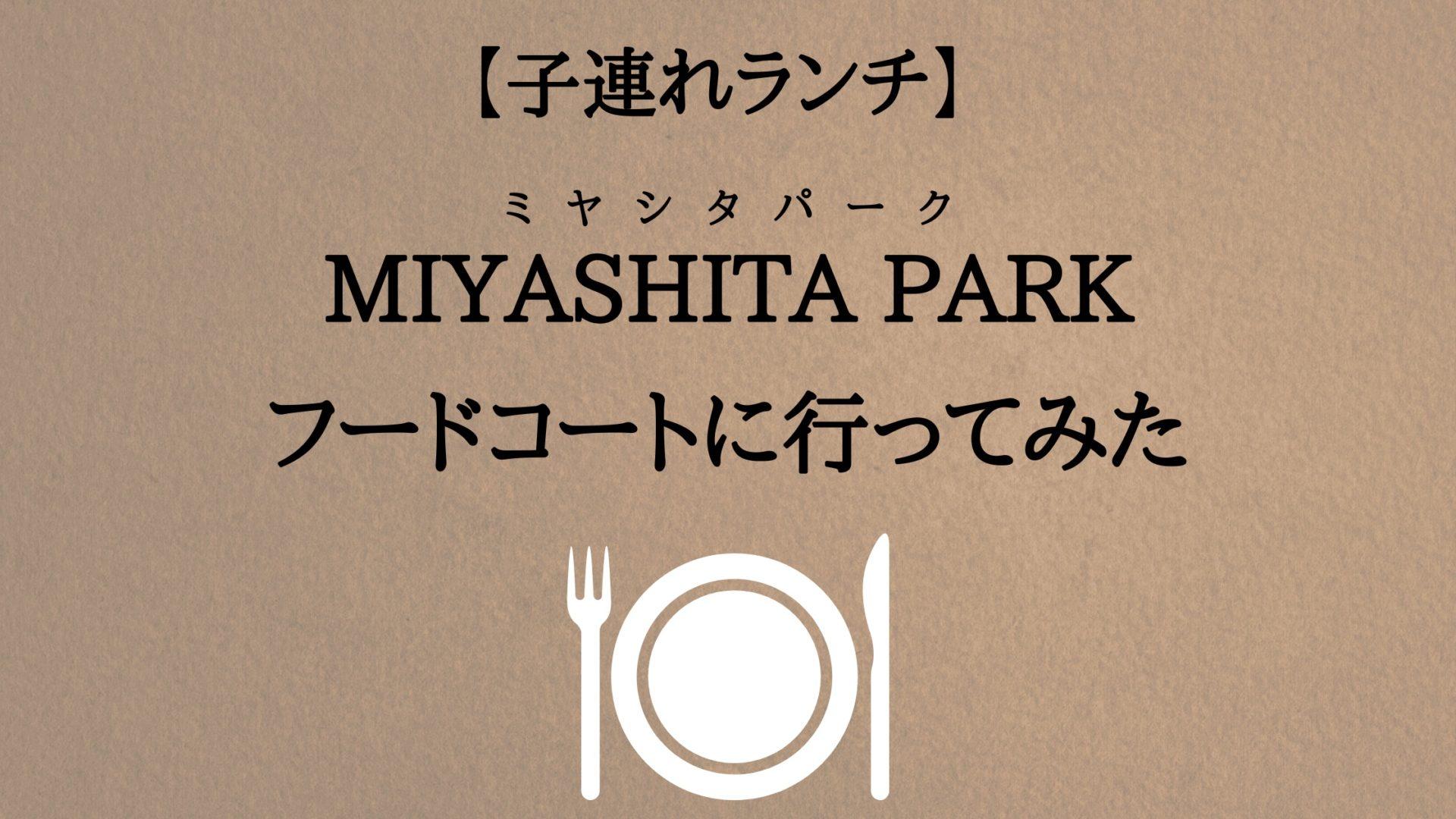 ミヤシタパークのフードコート