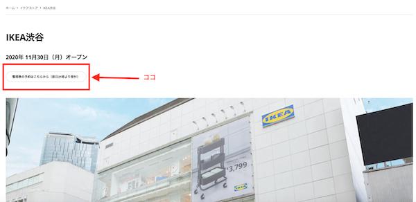 IKEA渋谷事前予約