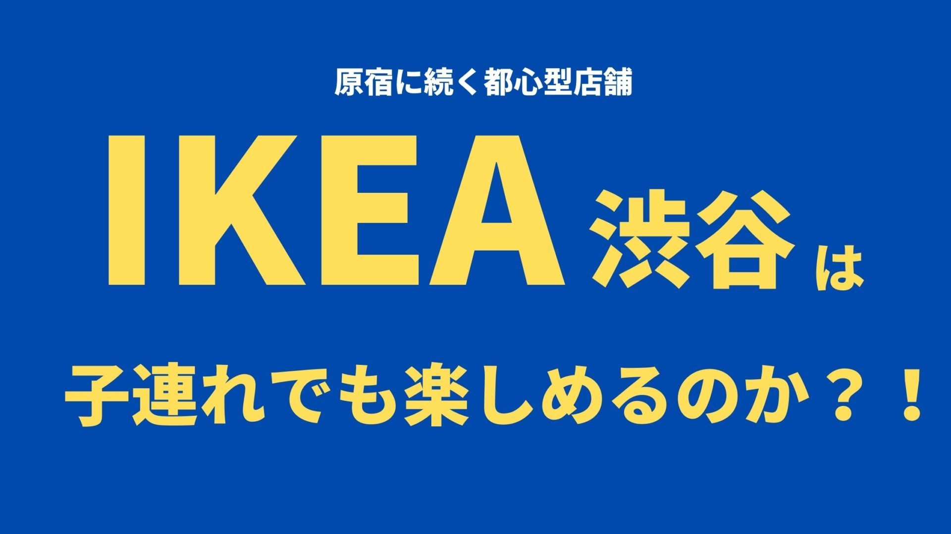 IKEA渋谷