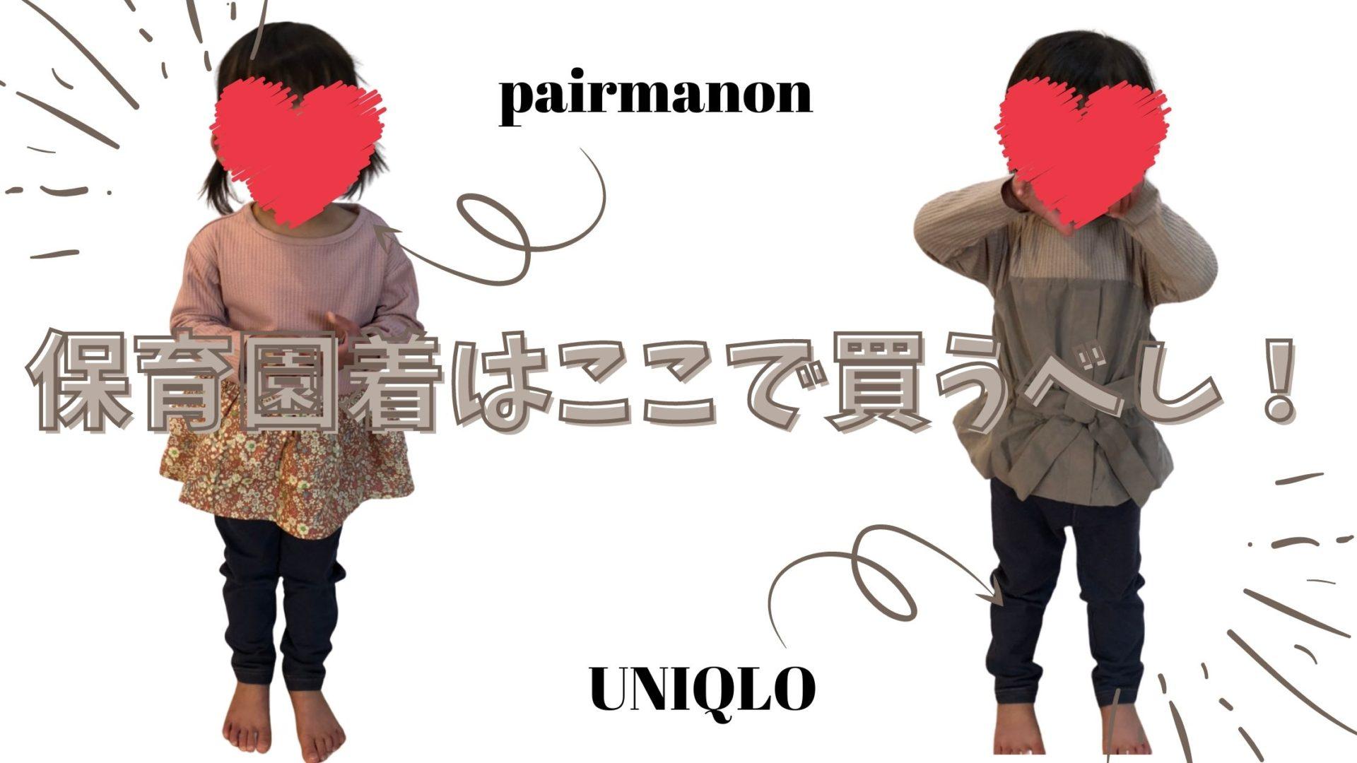 保育園着はペアマノンとユニクロで決まり