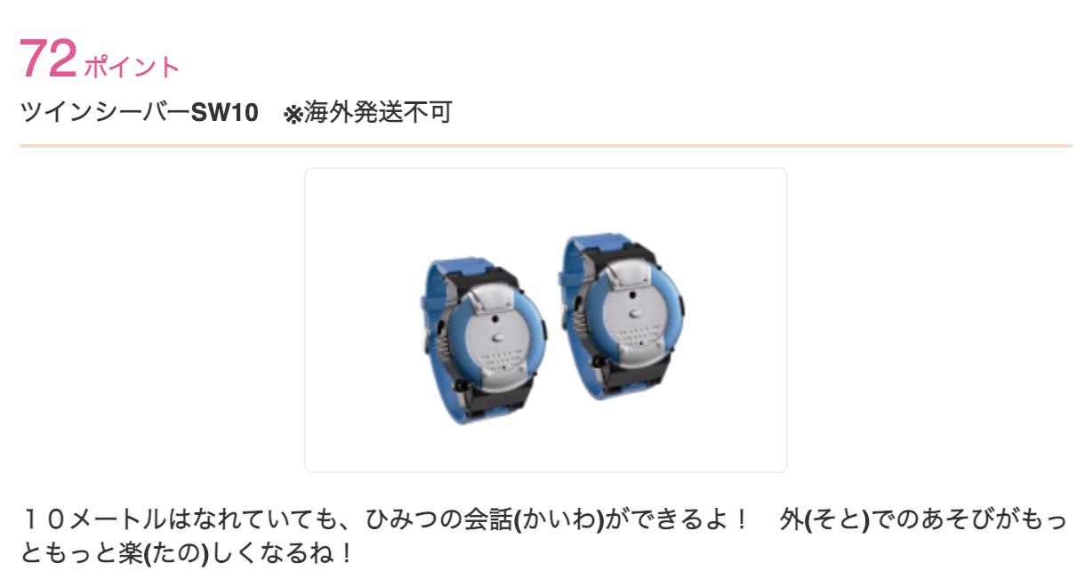 進研ゼミ努力賞プレゼント