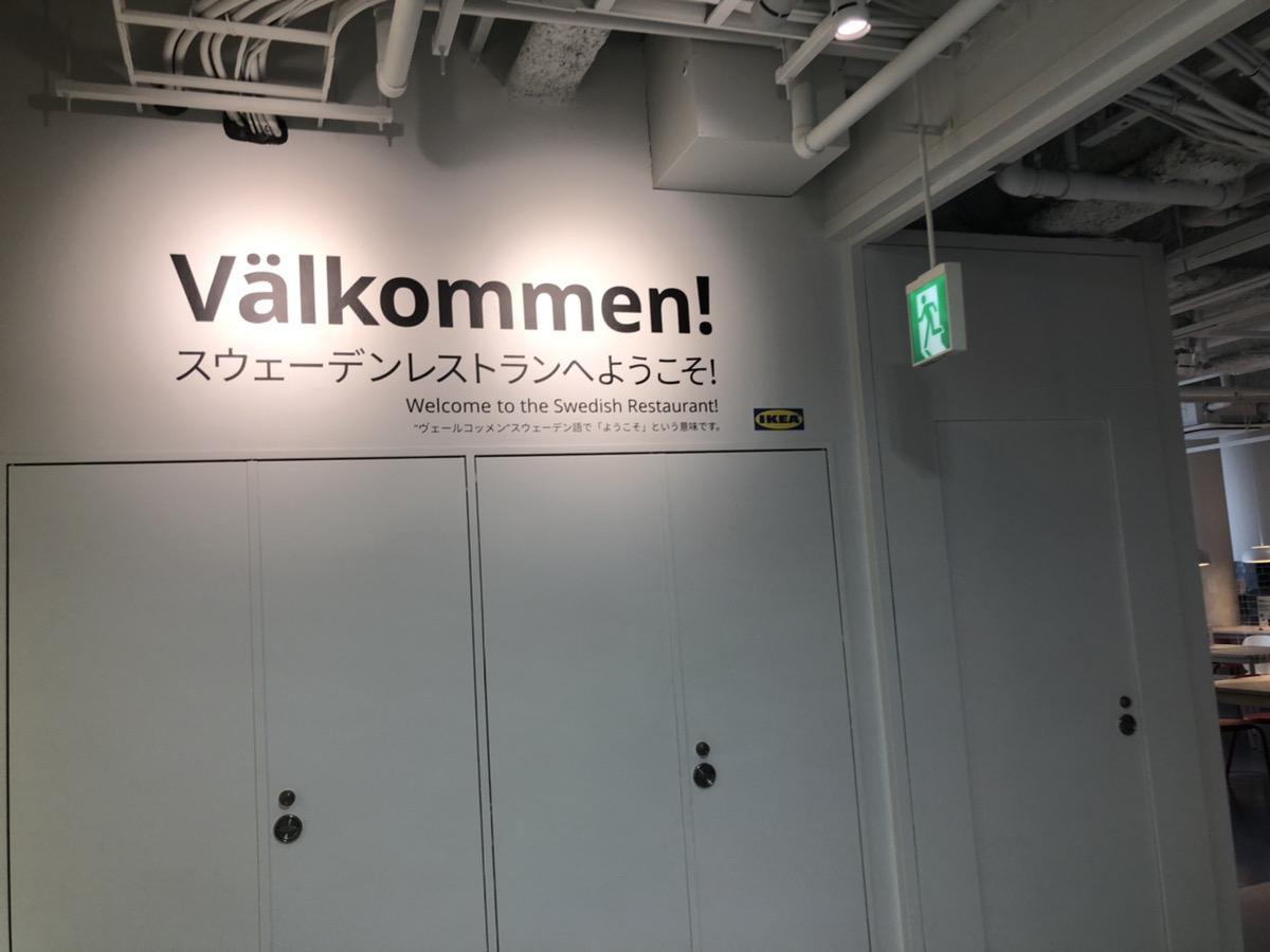 IKEA渋谷スウェーデンレストラン