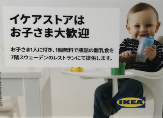 IKEA渋谷離乳食
